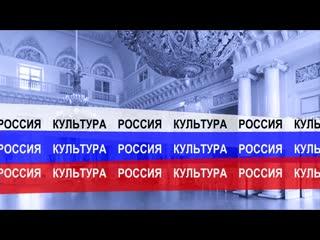 Сборник заставок программы Вести. Культура-Регион (Россия-Культура, -н