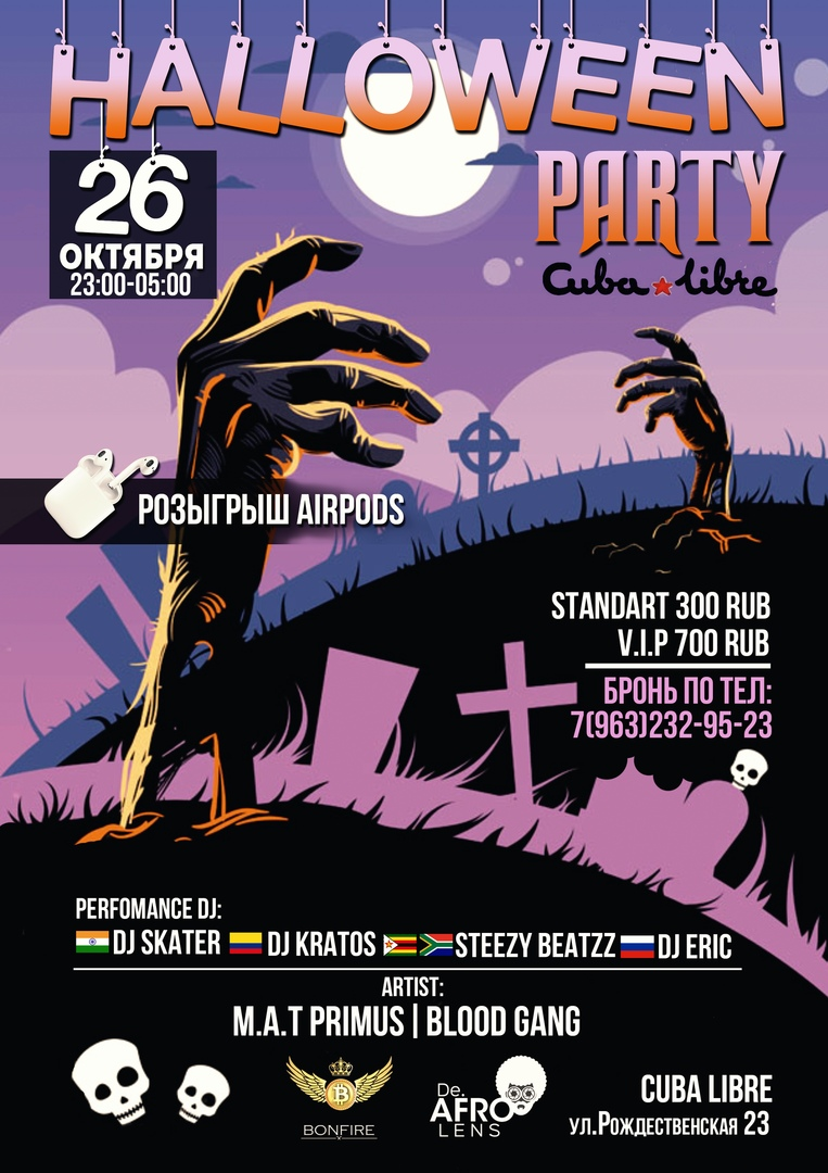 Афиша Halloween Party/Cuba Libre/ Нижний Новгород