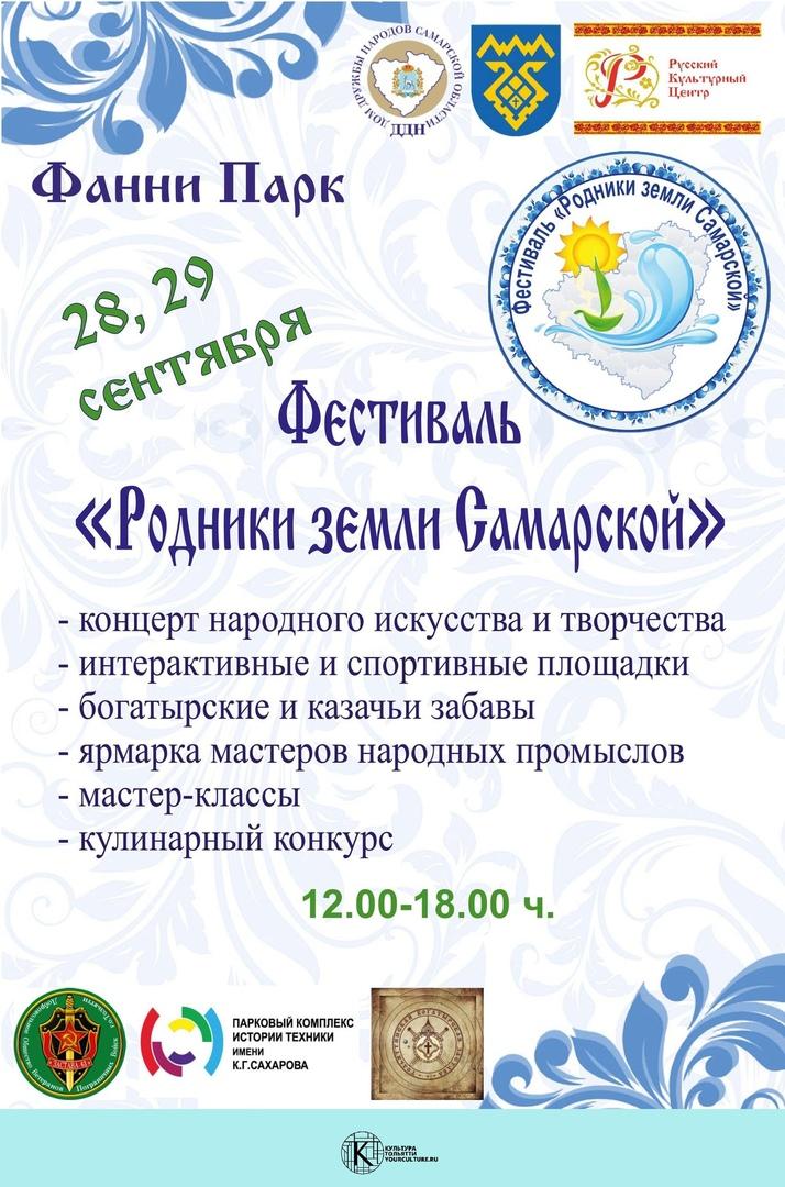 Фестиваль: Родники земли Самарской