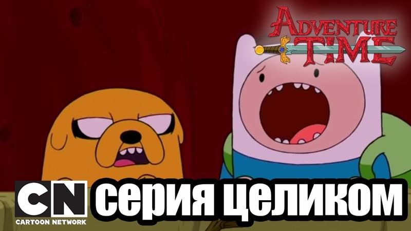Время приключений Брюхо зверя Предел серия целиком Cartoon Network