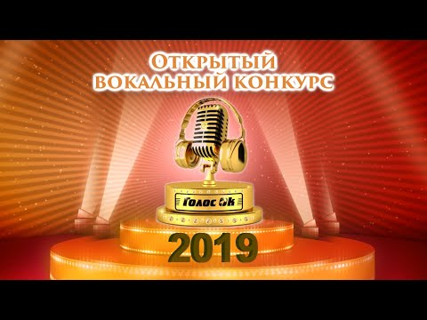 Открытый вокальный конкурс Голос-ОК 2019 Слепые прослушивания