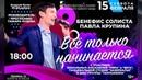 Дворец культуры ПАО СТЗ Павел Крупин приглашает на свой бенефис