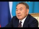 Назарбаев останется в 2020 году если его не вынесут вперед ногами БАСЕ