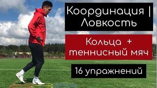 КООРДИНАЦИЯ ДВИЖЕНИЙ   ЛОВКОСТЬ   ФУТБОЛ   ТРЕНИРОВКА   COORDINATION   AGILITY   FOOTBALL   TRAINING