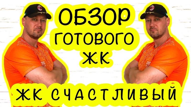ЖК СЧАСТЛИВЫЙ💛💙Как выглядит жк Счастливый🚩Обзор ЖК Щасливий на Петропавловке