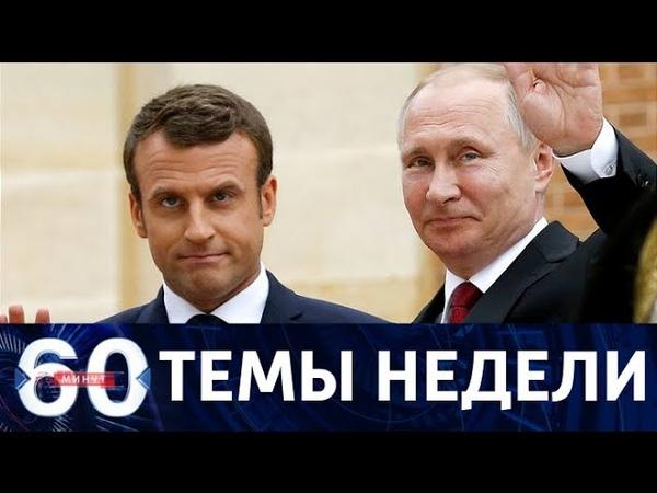 60 минут. Темы недели. Встреча Макрона и Путина, Россия в G8 и выброшенный украинский каравай.