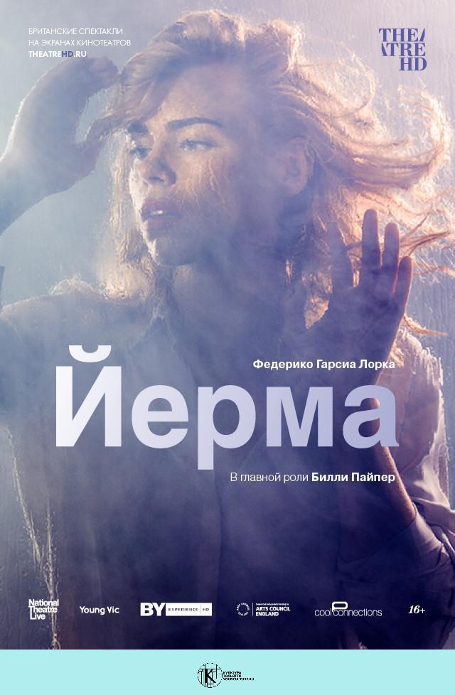Спектакль «Йерма»