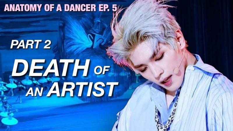 Анализ балерины Тэён из NCT ч 2 Смерть артиста Анатомия танцора эп 5