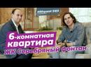 """REQuest S1E5 6 комнатная квартира в ЖК Серебряный фонтан"""" VDT"""