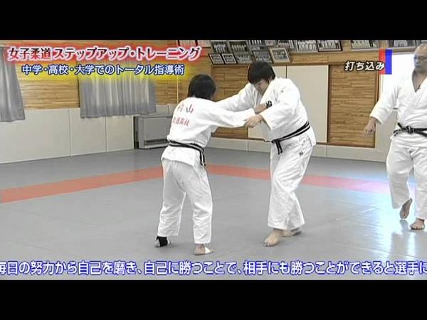 女子柔道 ステップアップ・トレーニング Disc1