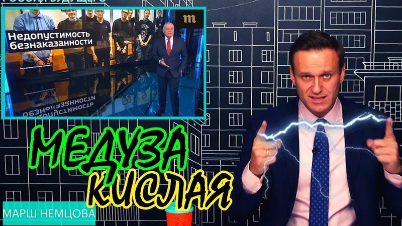 Навальный Vs расследование Медузы про Сеть