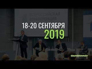 Международный форум Франчайзинг и инвестиции. BIG IDEAS 2.0