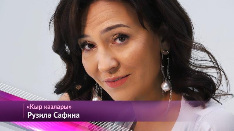 Рузиля Сафина Кыр казлары