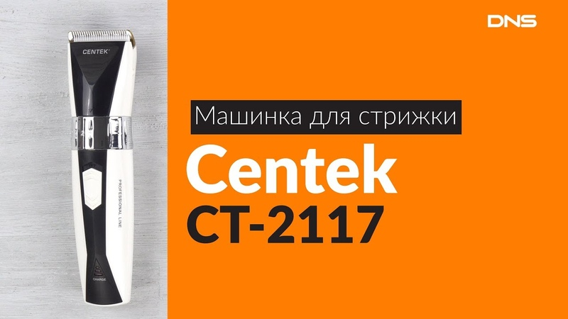 Распаковка машинки для стрижки Centek CT-2117 / Unboxing Centek CT-2117