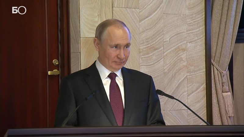Испугались Путин пошутил о неполадках с микрофоном на заседании коллегии ФСБ