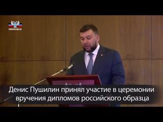 Денис Пушилин принял участие в церемонии вручения дипломов российского образца