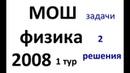 МОШ по физике 2008 1 тур 11 класс 2 задача олимпиадная физика гармонические колебания