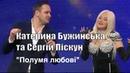 Катерина Бужинська та Сергій Піскун «Полумя любові», «Загадаю Миколаю» з Тетяною Піскарьовою