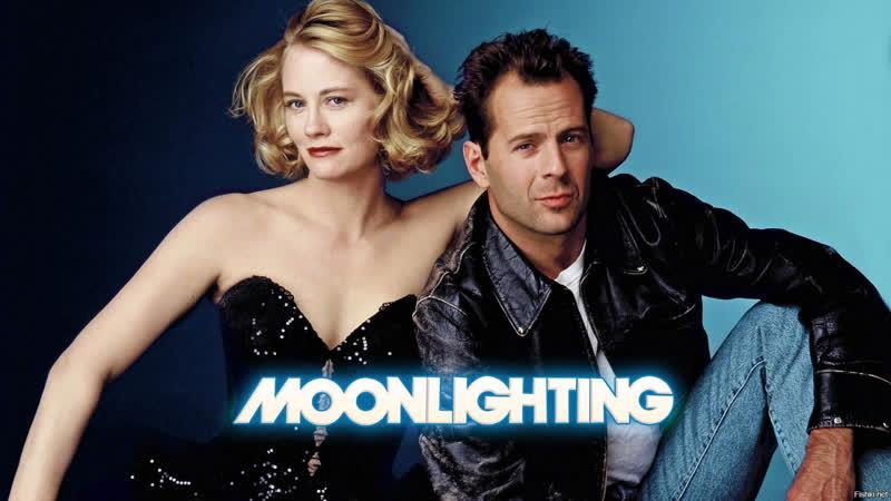Детективное агентство Лунный свет Маленькое ночное убийство 1985 1989 5 сезон 12 серия ОРТ VHS
