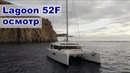 Lagoon 52F, смотрим флагман SailMe