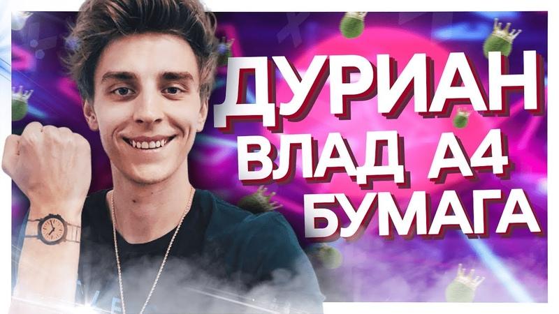 А4 ДУРИАН Фанаты А4 feat КлипаКлип