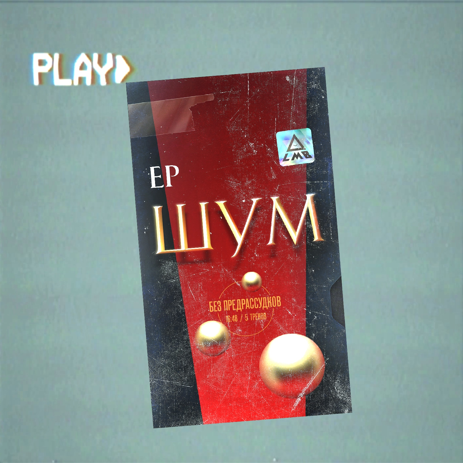 LMB - Шум [EP]