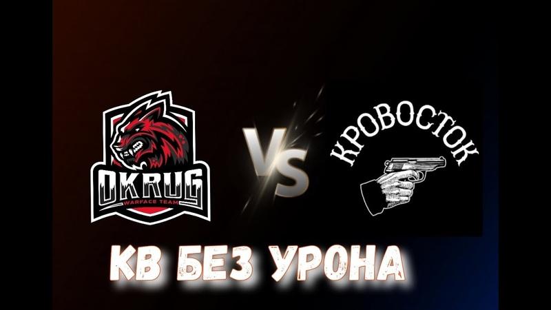 OKRUG vs КРОВОСТОК. КВ без урона в Warface PS4. Варфейс в своём стиле.