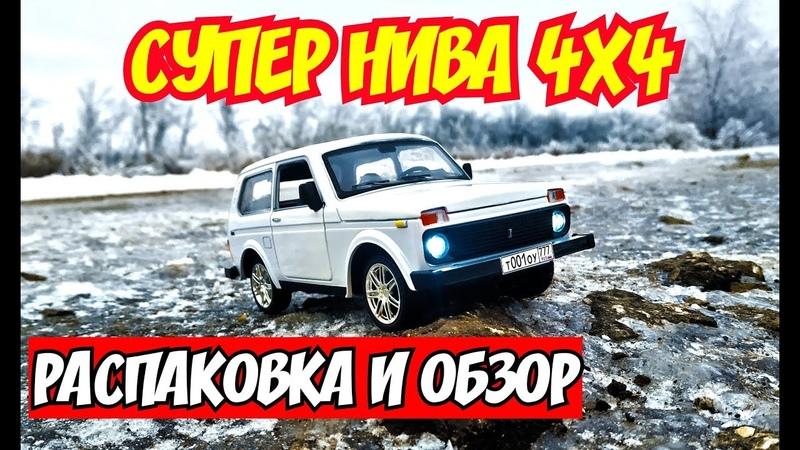 Большая НИВА 4Х4 ВАЗ 21214 моделька машины масштаб 1:24. Распаковка и обзор. Про машинки.
