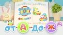Мультик про машинки Би-Би-Знайки МУЛЬТАЗБУКА - 8 серий подряд детские песенки мультик для малышей.