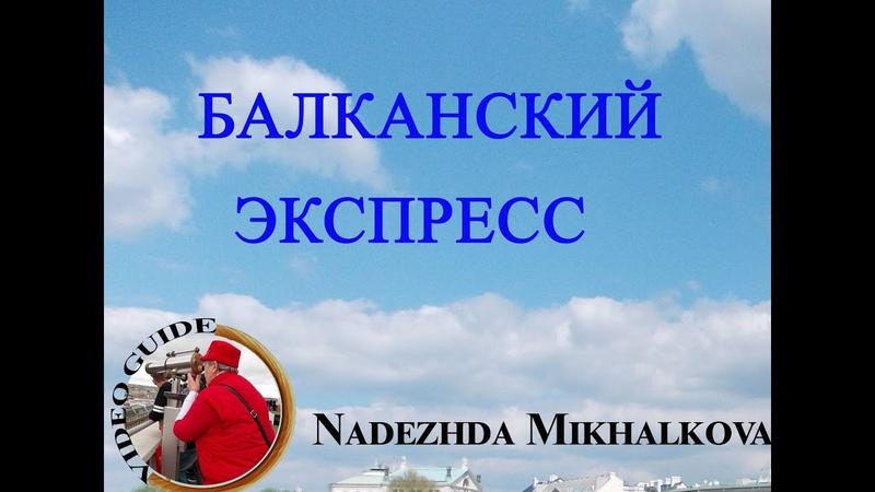 Балканский экспресс Куда поехать отдыхать