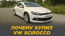 Почему купил VW Scirocco Отзыв владельца 6 лет эксплуатации