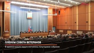 КРТВ. Пленум совета ветеранов