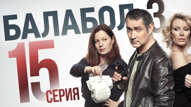 Балабол 3 сезон 15 я серия