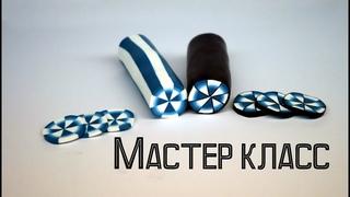 Два очень простых кейна с градиентом √ Полимерная глина√ Мастер класс √ DIY/ Polymer clay √ Irena O