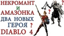 Diablo 4 Некромант и амазонка новые персонажи в игре
