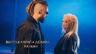 Burito & Лариса Долина - Капкан (LIVE @ BIG MUSIC QUEST)