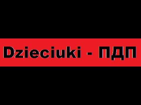 Dzieciuki - ПДП. Менск, 07.12.2019
