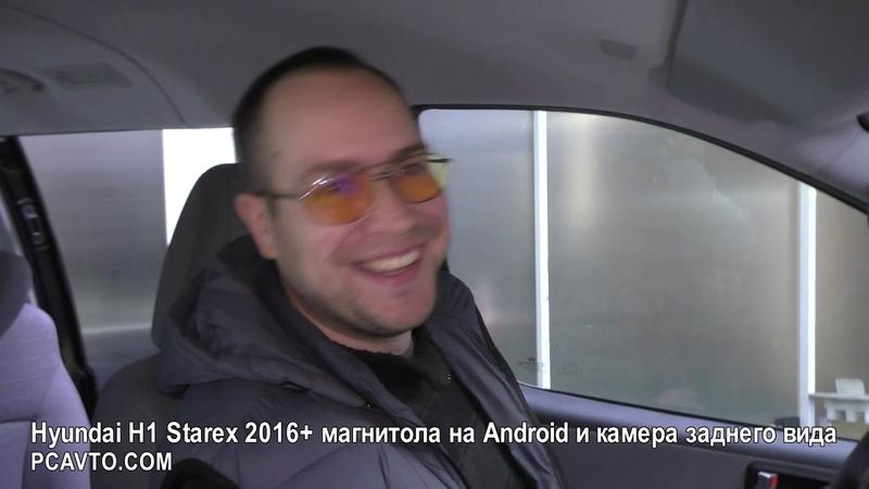 Hyundai H1 Starex 2016 магнитола на Android и камера заднего вида