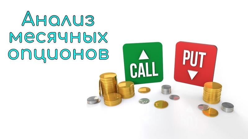Анализ месячных опционов. 21.11.19
