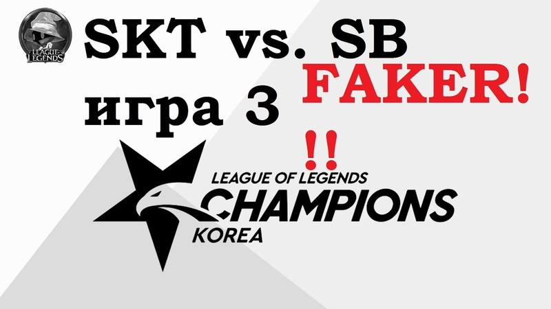 SKT vs. SB Игра 3 Must See | Week 10 LCK Summer 2019 | Чемпионат Кореи | SK Telecom 1 Sandbox