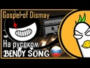 RUS COVER Bendy Chapter 2 Song GOSPEL OF DISMAY На русском