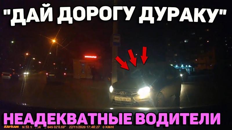 Автоподборка Дай Дорогу Дураку 🚐Неадекватные Водители 195