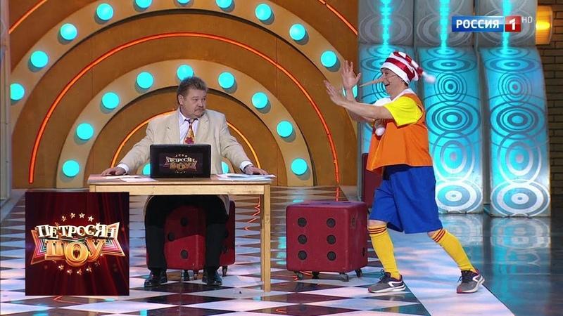 Петросян шоу Эфир от 01 02 2019 Юмористическое шоу