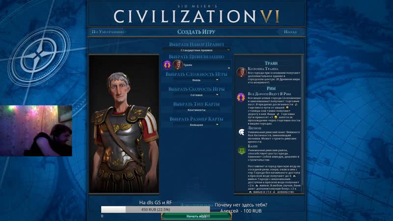 Учимся правильно играть в Sid Meier's Civilization 6 / Рим