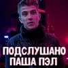 [ППП] Подслушано Паша Пэл