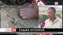 Ходят по человеческим костям в Феодосии обнаружили массовое захоронение