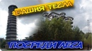 Поездка к башням Тесла Звенигород Барвиха