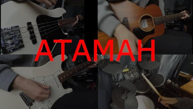 Кавер на песню Атаман. Группы Кино. Гитары, бас, барабаны.