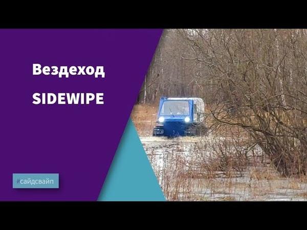 Гусеничный вездеход SIDESWIPE Сайдсвайп и осенний паводок