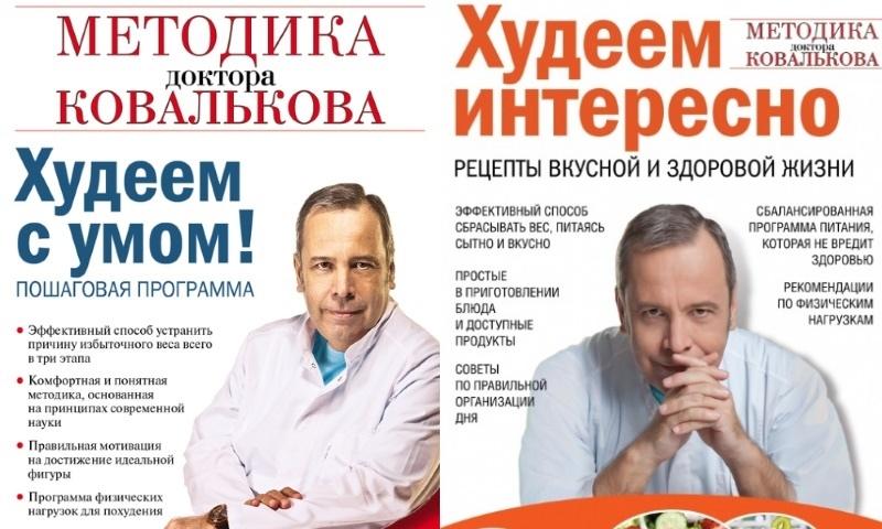 Все Этапы Диеты Доктора Ковалькова.